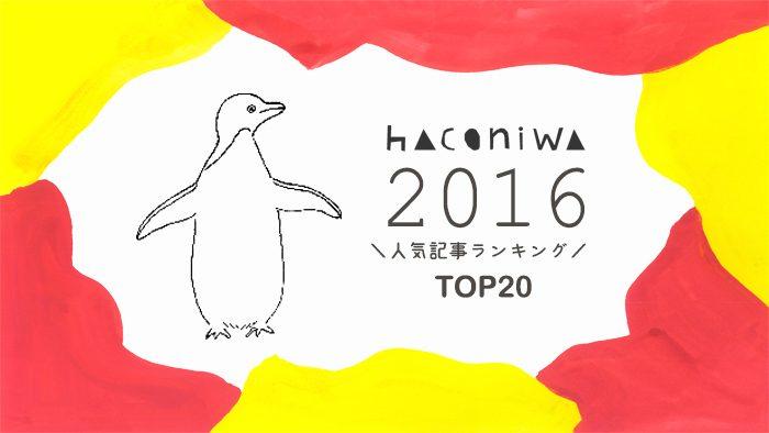 今年も一年ありがとうございました!2016年人気記事TOP20を発表します