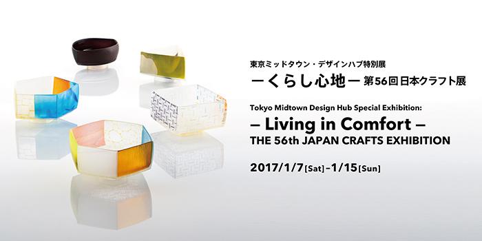 日本クラフト展