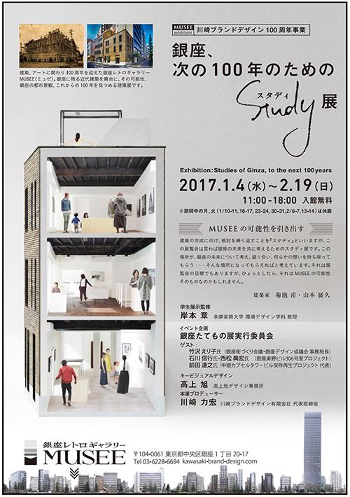 銀座、次の100年のためのスタディ展