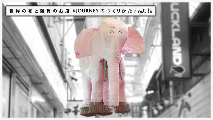 世界の布と雑貨のお店&JOURNEYのつくりかた vol.16|愛する街でお店を開こう