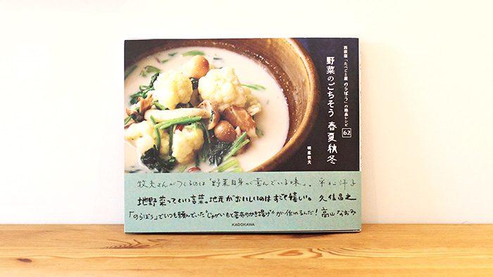 週末読みたい本『西荻窪「たべごと屋 のらぼう」の絶品レシピ62 野菜のごちそう 春夏秋冬』