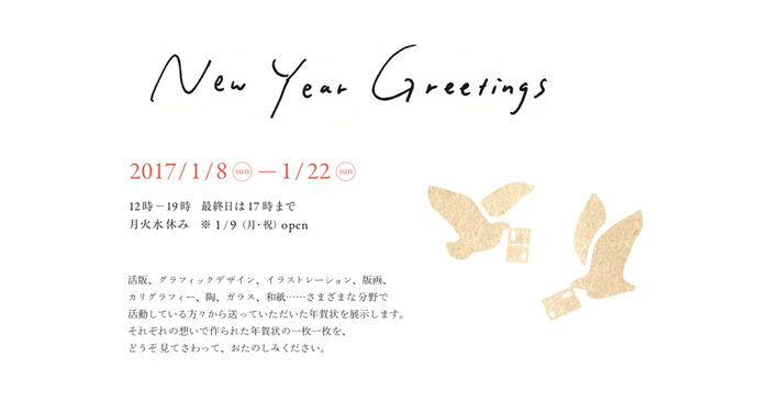 New Year Greetings展 2017