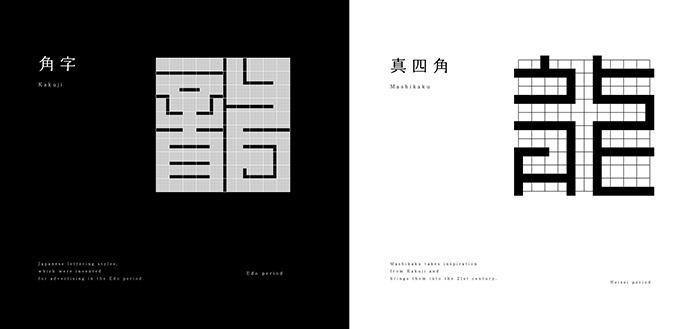 文字を通じて江戸時代の美意識を現代に映しだす「真四角」プロジェクト