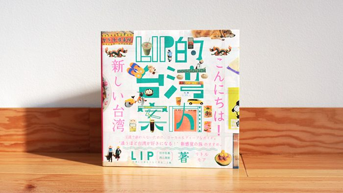 週末読みたい本『LIP的台湾案内 こんにちは! 新しい台湾』