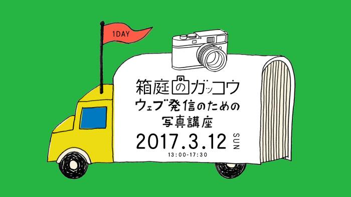 【参加者募集】箱庭のガッコウ「ウェブ発信のための写真講座」3月12日(日)