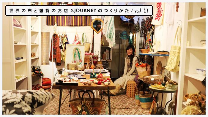 世界の布と雑貨のお店&JOURNEYのつくりかた vol.17|明るく閉店!?するための3つのステップ