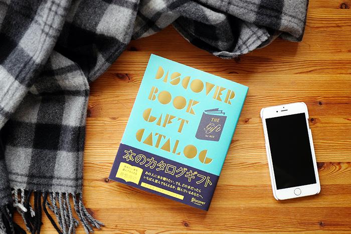 """ありそうでなかった!""""本""""のカタログギフトが登場しました。DISCOVER BOOK GIFT CATALOG"""