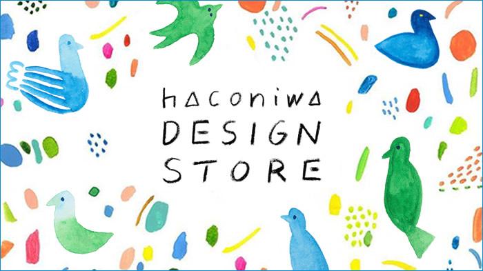 箱庭がつくるデザイン素材のお店「haconiwa DESIGN STORE」