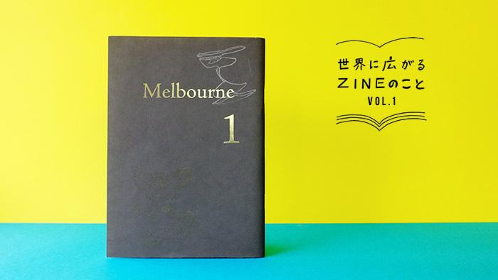 世界に広がるZINEのこと vol.1|『Melbourne1』