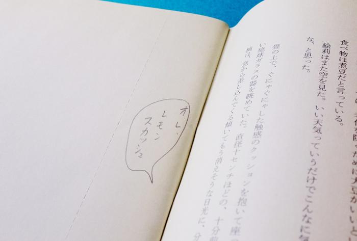 そして、切り取れるミシン目が入ったページ。
