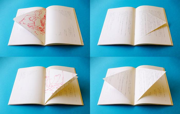 極めつけは、三角に切り取られたページです。