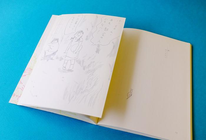 『きょうの猫村さん』作者 ほしよりこさんの漫画は折り込みページになって入っていました。
