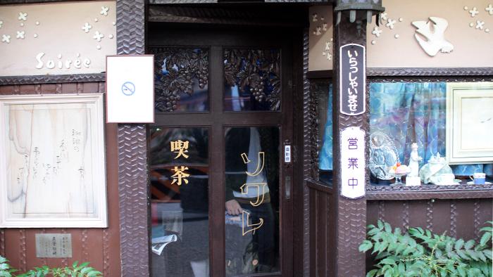 喫茶ソワレ 店舗