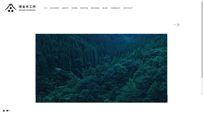 """素敵な""""地域のデザイン""""のお話、聞いてみました。――佐賀県「埋金木工所」のデザイン"""