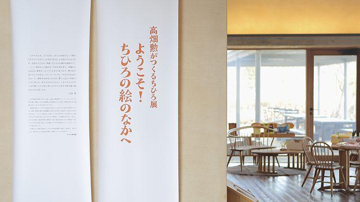 高畑勲監督&奈良美智さん監修!「安曇野ちひろ美術館」で絵本の世界を体験しよう。