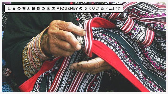 世界の布と雑貨のお店&JOURNEYのつくりかた vol.18|民族の刺繍に惹かれて