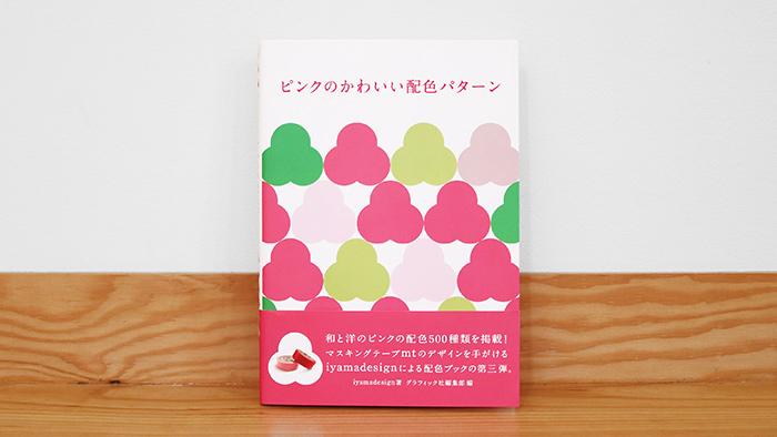 週末読みたい本『ピンクのかわいい配色パターン』