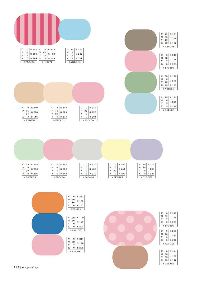 各色には印刷で使うCMYK、モニタ上で使うRGB、ウェブカラーの各数値を記載し、使いたい配色をどのメディア上でも再現できるよう構成されています。