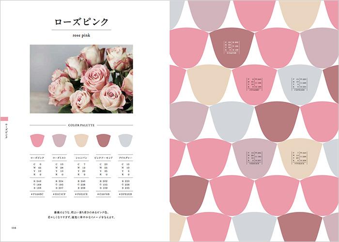 ローズピンク / rose pink