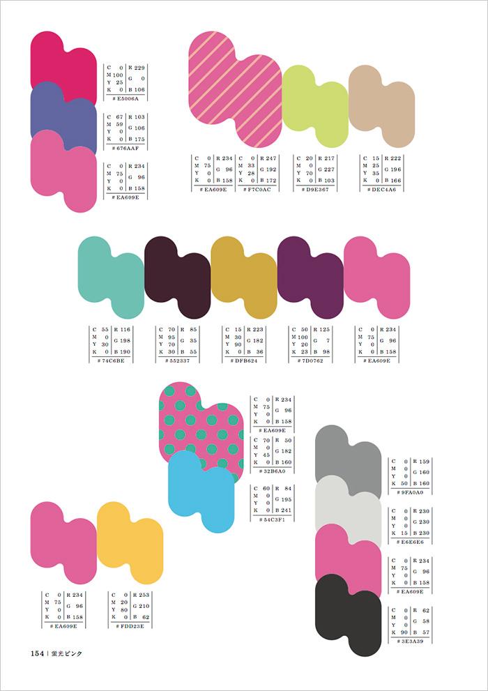パラパラとページをめくるのも楽しくなるような配色パターンは、いいアイデアが浮かびそうですね。