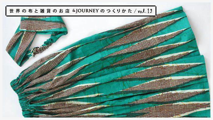 世界の布と雑貨のお店&JOURNEYのつくりかた vol.19|オリジナル商品づくり~ブランドとコラボ編~