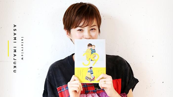 今宿麻美さんインタビュー 後編 結婚、出産、子育てを通して、家族になって見えてきたこと