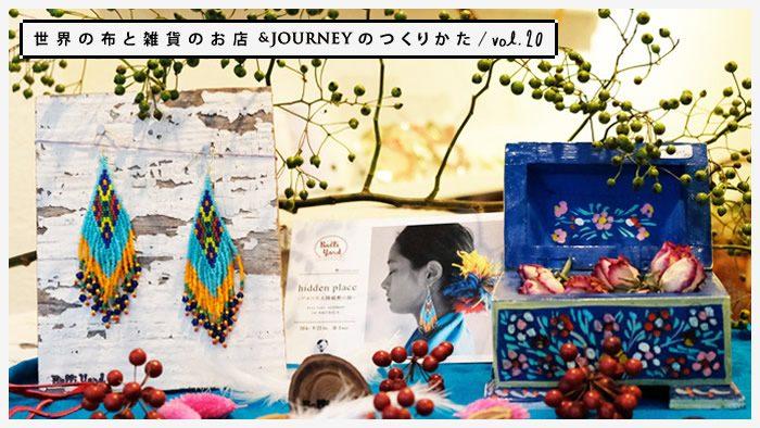 世界の布と雑貨のお店&JOURNEYのつくりかた vol.20|オリジナル商品づくり~作家さんとコラボ編~