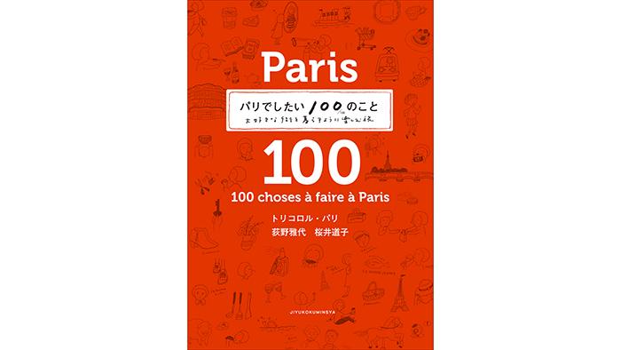 パリでしたい100のこと