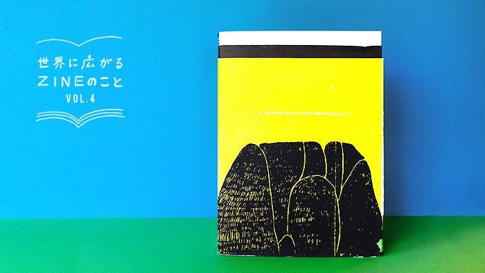 世界に広がるZINEのこと vol.4|暖かいイラストが並ぶ『sen lin tsan tsan』
