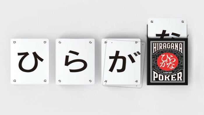 面白いが勝ち?!日本語の面白さ・美しさを実感できるSNSから生まれたカードゲーム「ひらがなポーカー」