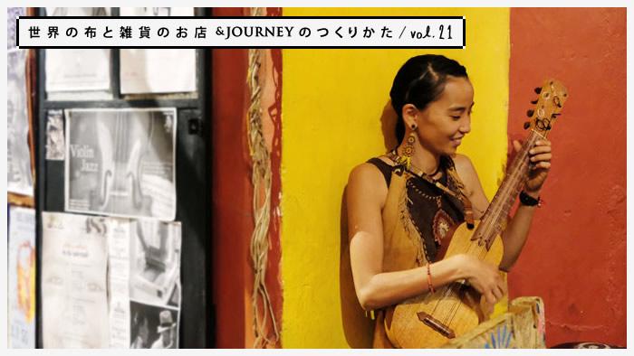 世界の布と雑貨のお店&JOURNEYのつくりかた vol.21|旅するアーティストSATIVAインタビュー