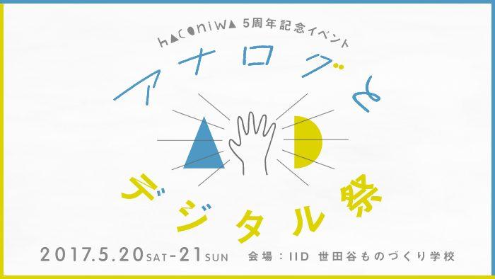 箱庭5周年記念イベント『アナログとデジタル祭』イベント情報