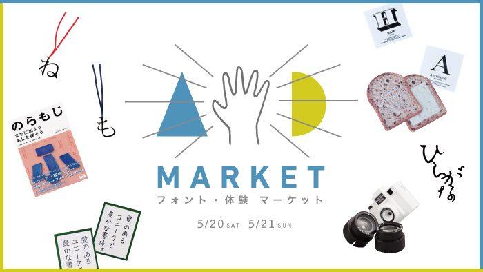 【箱庭5周年記念イベント】フォント・体験 マーケット