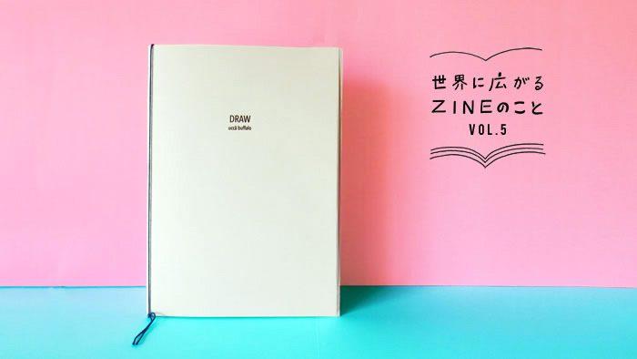 世界に広がるZINEのこと vol.5|世界に1冊しかない特別なZINE『DRAW』