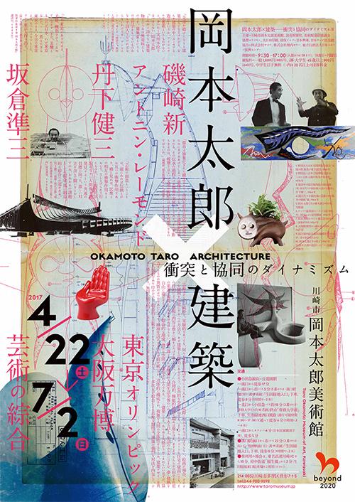 「岡本太郎×建築」展