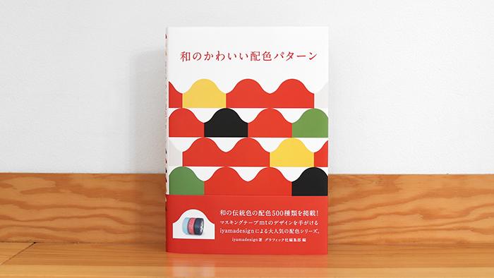 週末読みたい本『和のかわいい配色パターン』