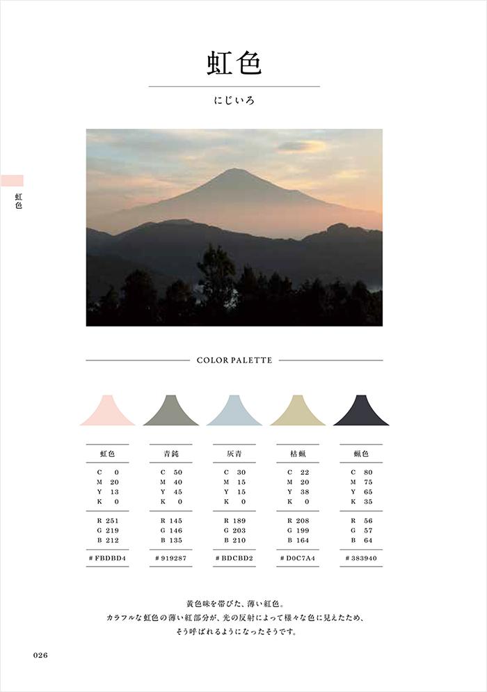 虹色 / にじいろ