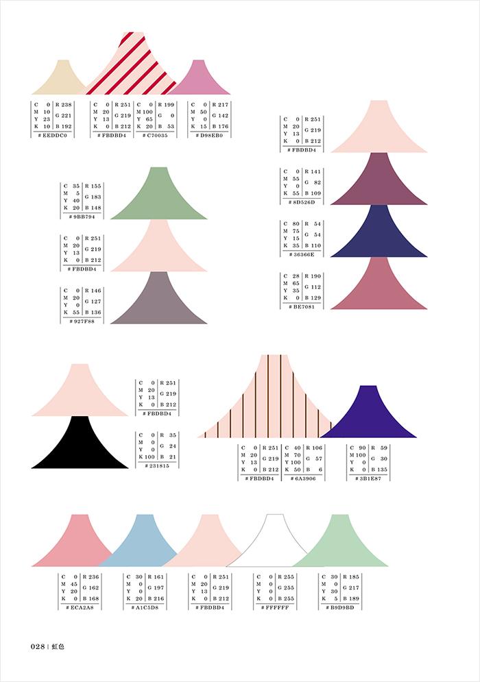 各色には印刷で使うCMYK、モニタ上で使うRGB、Webカラーの各数値を記載し、使いたい配色をどのメディア上でも再現できるよう構成されています。
