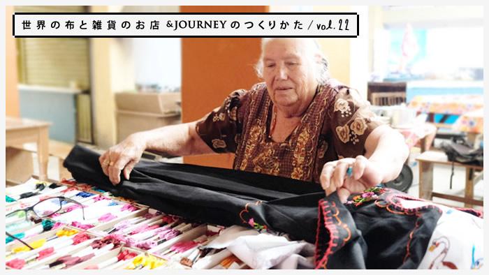 世界の布と雑貨のお店&JOURNEYのつくりかた vol.22|刺繍の工房で初めてのオーダーメイド