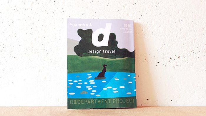 週末読みたい本『d design travel SHIZUOKA』