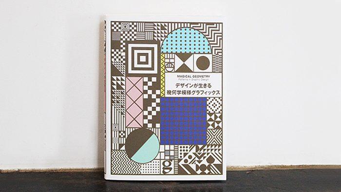 週末読みたい本『デザインが生きる幾何学模様グラフィックス 』