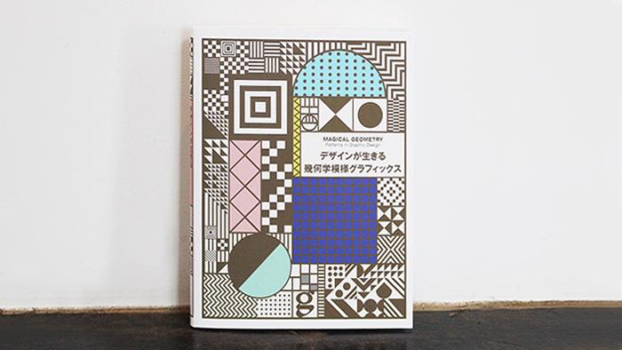 週末読みたい本『デザインが生きる幾何学模様グラフィックス
