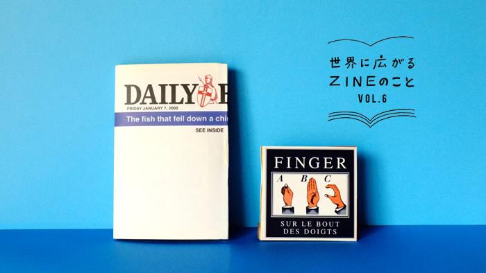 世界に広がるZINEのこと vol.6|開いて驚き!仕掛けのあるZINE『DAILY EXPRESS』『FINGER』