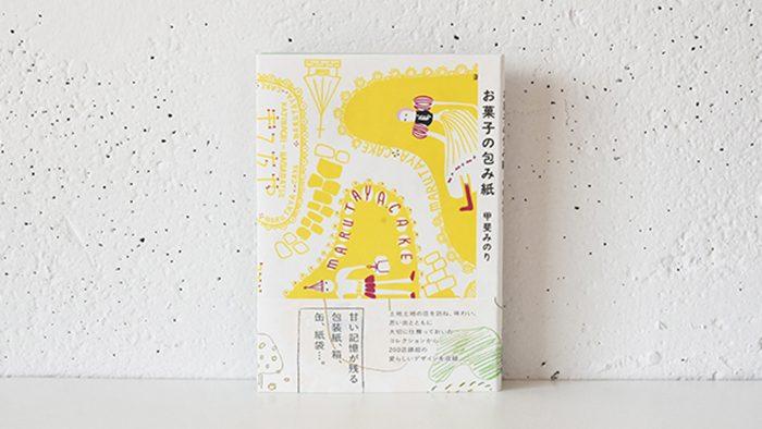 週末読みたい本『お菓子の包み紙』
