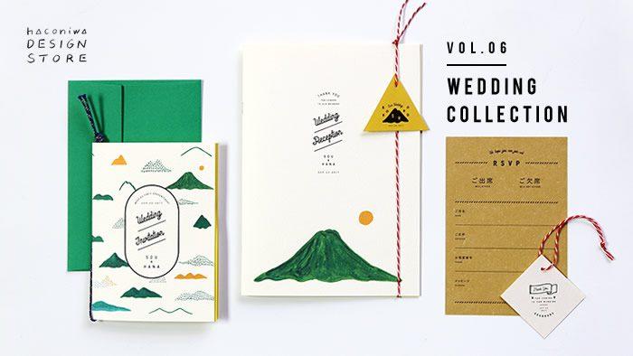 【haconiwa DESIGN STORE】結婚式の招待状・席次表・席札が手づくりできる、ウェディング素材集が新登場!