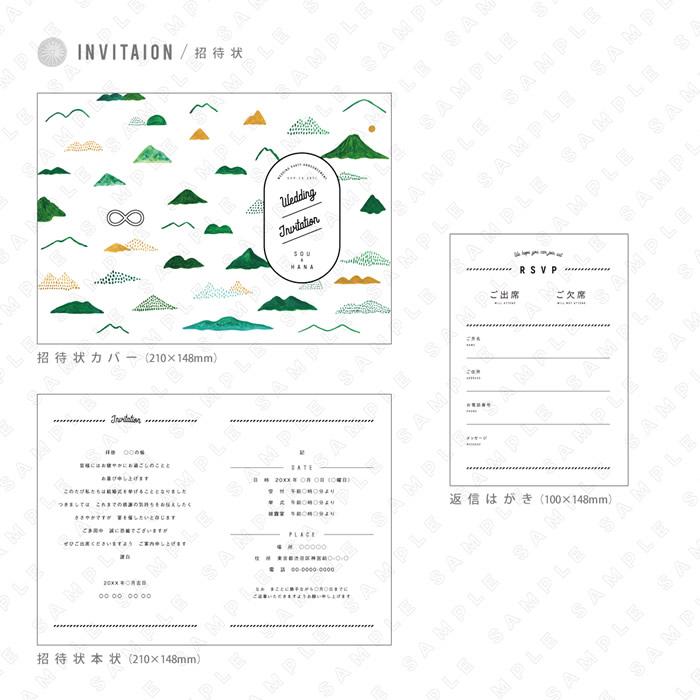 招待状カバー、招待状本状は、Wordデータ or Illustratorデータのどちらか選び、新郎新婦やゲストのお名前などを入れるだけで、だれでも簡単に仕上げることができます。返信ハガキはそのまま印刷できます。