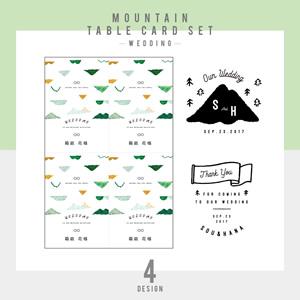 【ウェディング】MOUNTAIN 席札セット(4点) ¥1,500(税込)