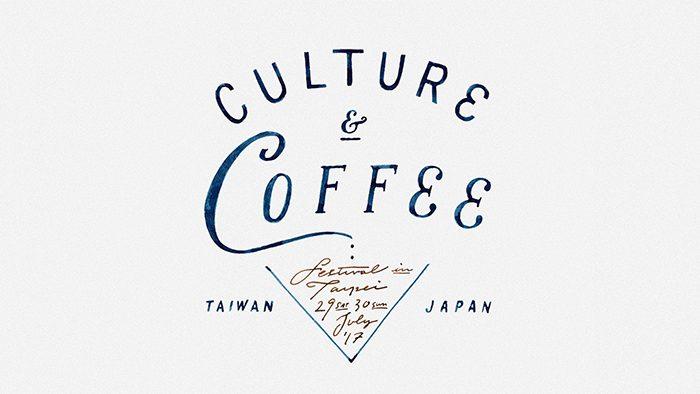 台湾のコーヒーカルチャーがアツい!台湾と日本のコーヒーショップが大集結したイベント『Culture & Coffee Festival in Taipei』レポート。