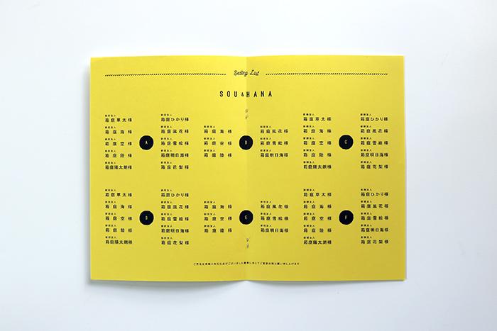 中面の席次表の紙は、1色で印刷しても発色がきれいな紙を選ぶと目を引くデザインになります。