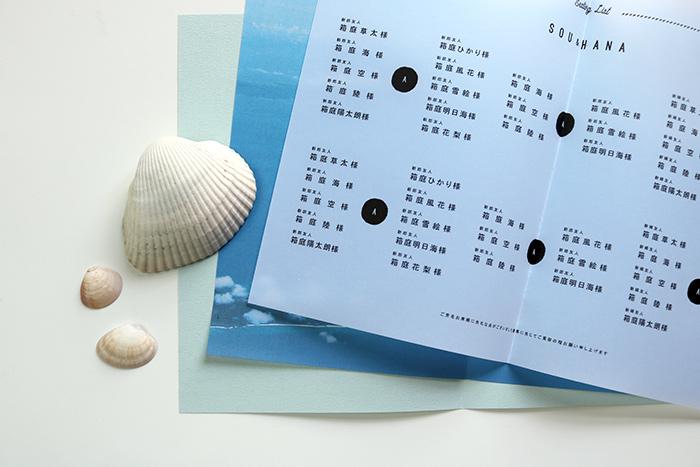 例えば、SEA COLLECTIONのときには、トレーシングペーパーに席次表を印刷し、その下に海の写真を裏紙として入れるなど工夫するのもいいですね。プロフィールやメニューなどを自分でページをプラスして席次表をZINEのようにつくるのも楽しそうですね。